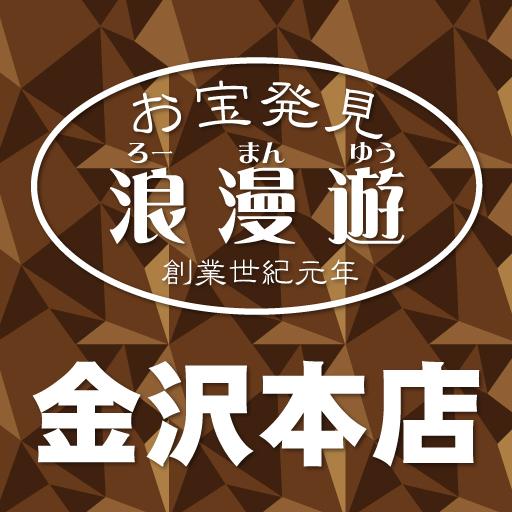 ★祝★浪漫遊4店舗合同企画★お宝スクラッチ開催★