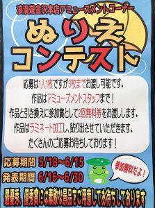 ☆★ぬりえコンテスト☆★