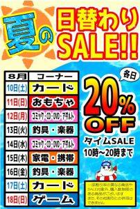 ★日替わりセール*カード★