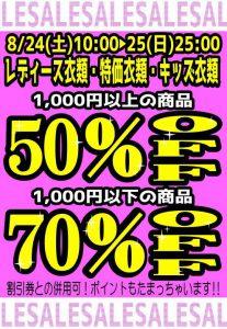 ★★【古着】レディース衣類・特価衣類・キッズ衣類 SALE開催!★★