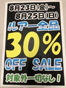 ★★【釣具】ルアー全品 30%OFF SALE 開催!★★