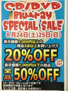 ★★CD/DVD/Blu-ray SPECIAL SALE 開催!★★
