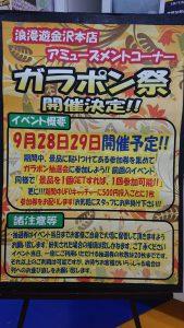 ★★アミューズコーナー ガラポン祭 開催!★★