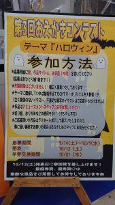 ★★アミューズコーナー おえかきコンテスト 開催期間&発表日&半券交換期間★★