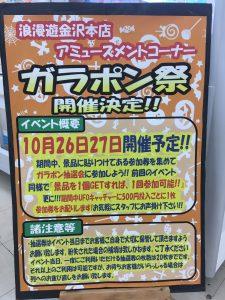 ★★アミューズメント ガラポン抽選会開催!★★