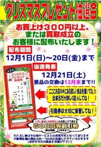★★クリスマスプレゼント抽選会開催!★★