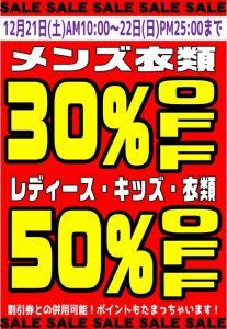 ★アパレルコーナーSALE★
