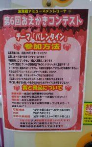 ★★【アミューズ】お絵かきコンテスト募集中!★★