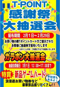 ★★Tポイント感謝祭大抽選会開催!★★