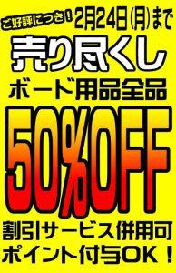 ★スポーツコーナー★ボード用品SALE!