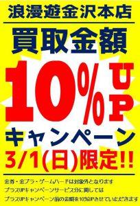 ★買取金額10%UPキャンペーン★