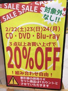 ★CD・DVD・Blu-rayセール★