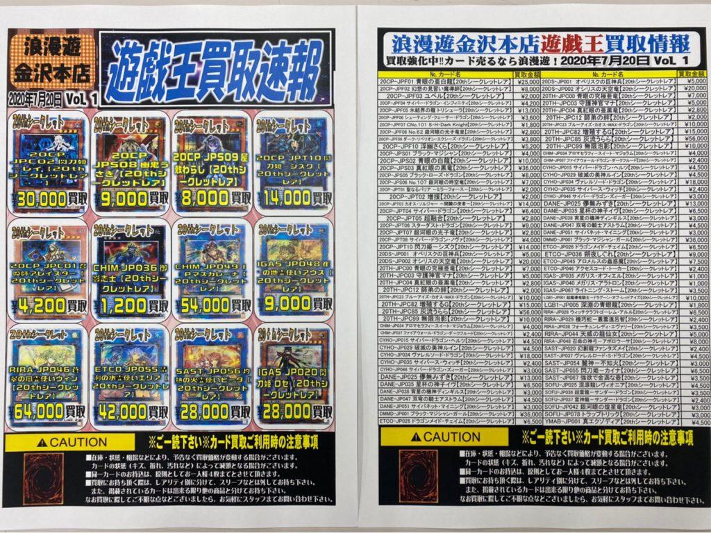 買取 遊戯王 遊戯王 カード買取|トレカ買取価格表|たいむましん