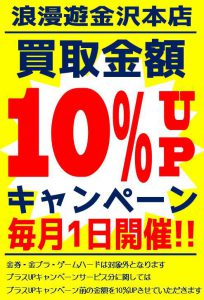 ★★買取金額10%UPキャンペーン開催★★