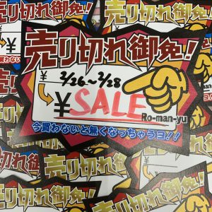 ★ゲームソフトのセールコーナーにて、いつもより更にお得な価格でゲームソフトを販売します!★